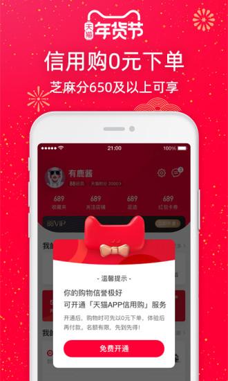 手机天猫客户端 V9.5.0 官方安卓版截图5