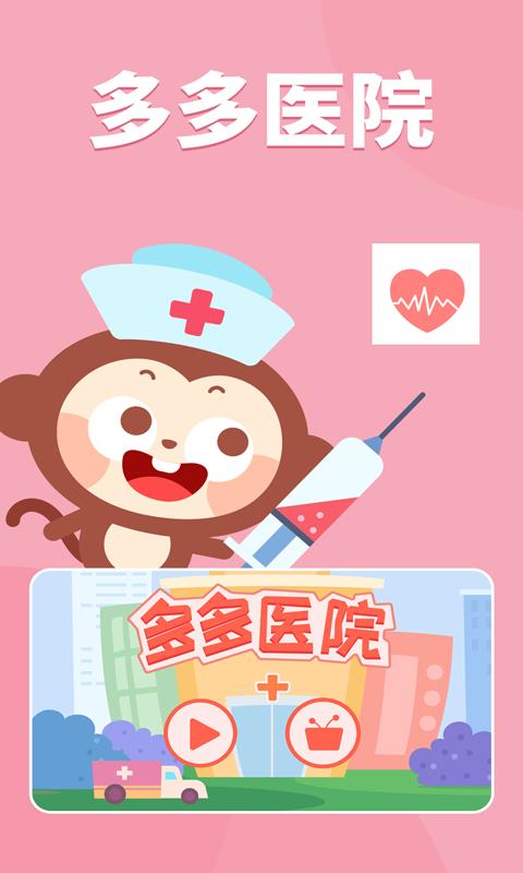多多医院 V1.0.51 安卓版截图5