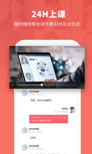 日本村日语手机版 V3.3.0 安卓版截图5