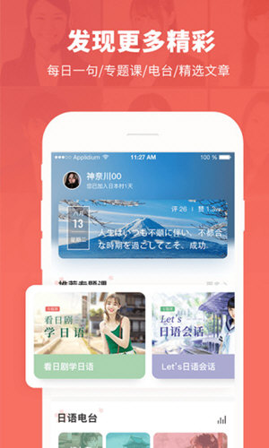 日本村日语手机版 V3.3.0 安卓版截图4