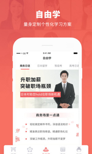 日本村日语手机版 V3.3.0 安卓版截图3
