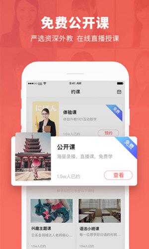 日本村日语手机版 V3.3.0 安卓版截图2