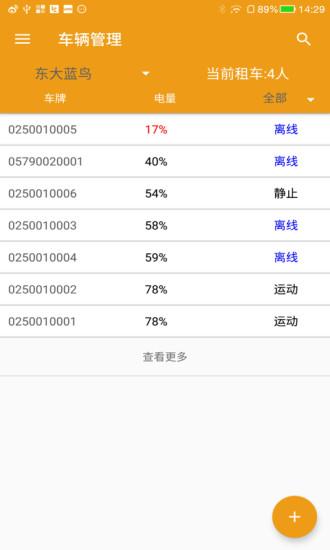 租八戒商家版 V2.6.4 安卓版截图1