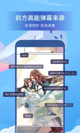 哔哩哔哩漫画 V3.10.3 安卓版截图4