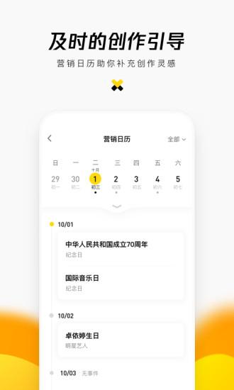 企鹅号 V2.2.2 安卓版截图3