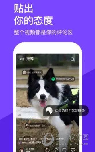 腾讯微视下载