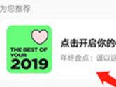 QQ音乐2019年度歌单在那里 听歌总结全在这里