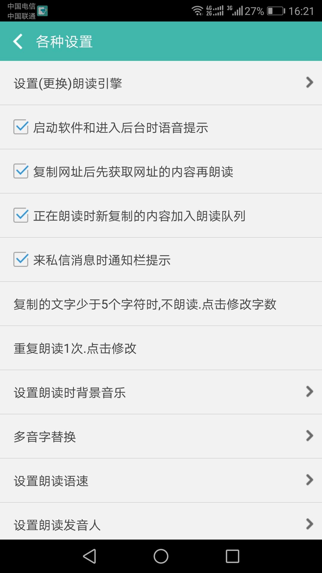 文字转语音朗读助手 V2.3.9 安卓版截图2