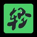 轻享运动 V1.0.1 安卓版