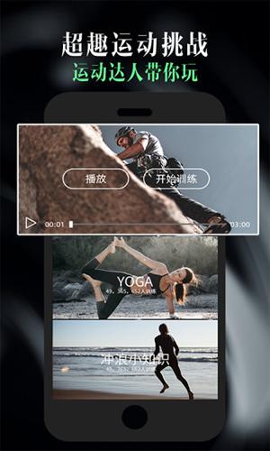轻享运动 V1.0.1 安卓版截图3