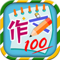 小学必备同步满分作文 V1.0.8 安卓版