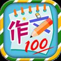 小学必备同步满分作文 V1.0.8 安卓免费版
