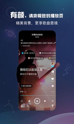 酷狗音乐概念版 V1.1.6 安卓版截图2