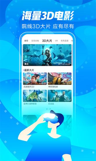 爱奇艺VR V04.12.00 安卓最新版截图1