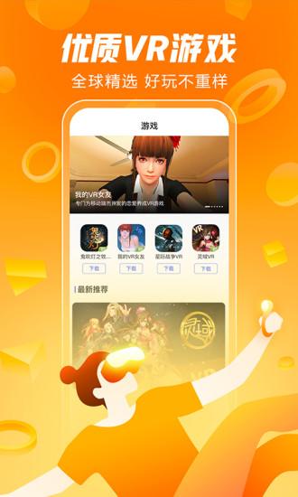 爱奇艺VR V04.12.00 安卓最新版截图5