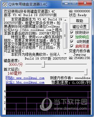 QQ火拼俄罗斯键盘加速器