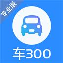 车300专业版 V2.4.1.0 安卓版