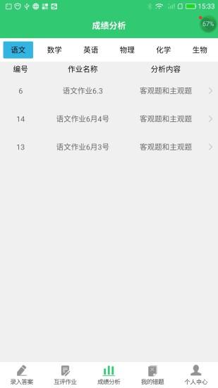 小鑫作业 V3.0.2 安卓版截图1