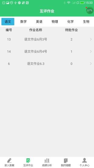 小鑫作业 V3.0.2 安卓版截图2