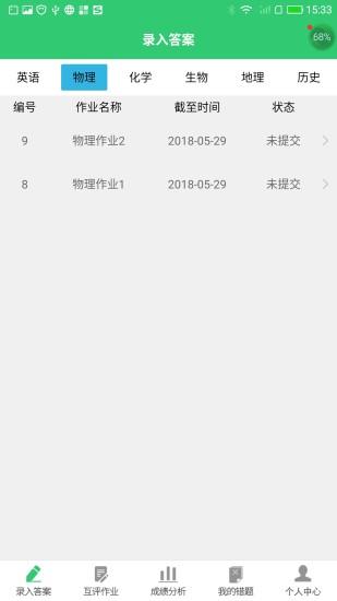 小鑫作业 V3.0.2 安卓版截图3