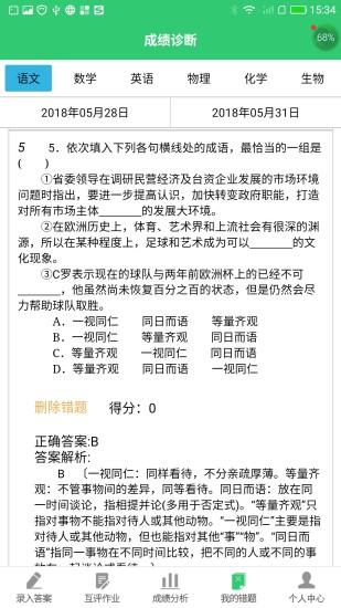 小鑫作业 V3.0.2 安卓版截图5