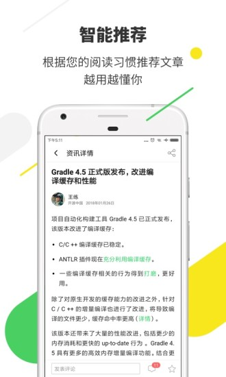 开源中国 V5.0.1 安卓版截图3