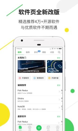 开源中国 V5.0.1 安卓版截图1