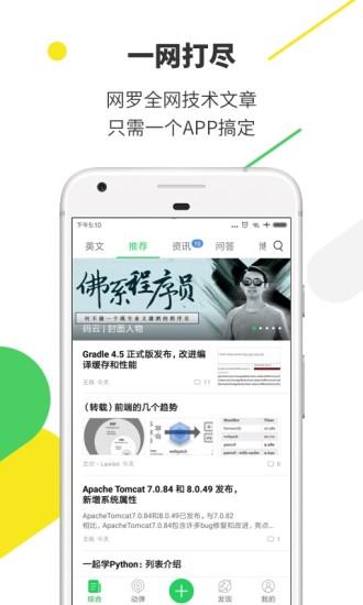 开源中国 V5.0.1 安卓版截图2