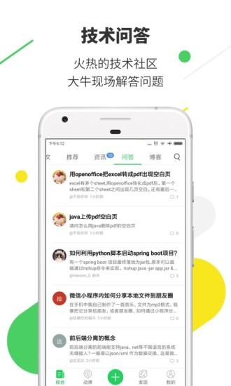 开源中国 V5.0.1 安卓版截图5