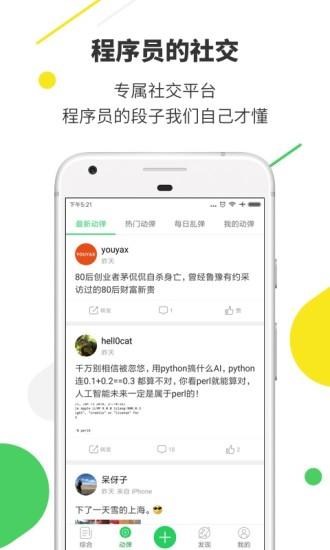 开源中国 V5.0.1 安卓版截图4
