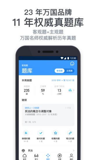 深蓝法考手机版 V4.0.2 安卓最新版截图2