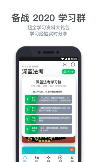 深蓝法考手机版 V4.0.2 安卓最新版截图5