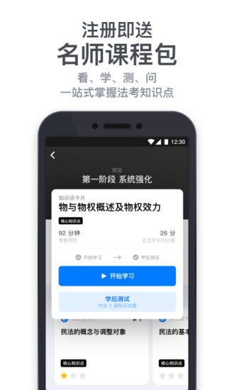深蓝法考手机版 V4.0.2 安卓最新版截图3