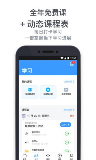 深蓝法考手机版 V4.0.2 安卓最新版截图4