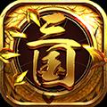 龙回三国 V1.10.1.573 安卓版