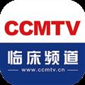 CCMTV临床频道 V4.4.4 安卓版