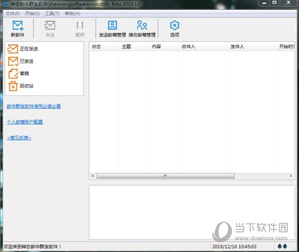 神农邮件群发软件