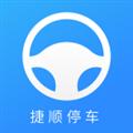 捷顺停车 V2.1.0 安卓版