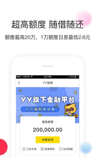 YY信用 V1.2.7 安卓版截图3