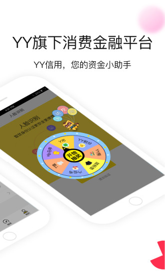 YY信用 V1.2.7 安卓版截图2