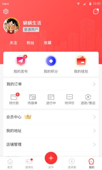 蜗蜗生活 V1.5.1 安卓版截图3