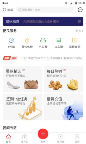 蜗蜗生活 V1.5.1 安卓版截图5
