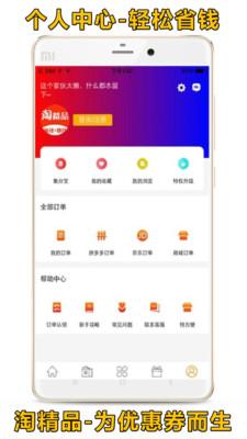 精品淘 V3.0.1 安卓版截图2