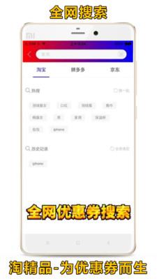 精品淘 V3.0.1 安卓版截图3