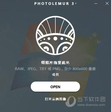 Photolemur 3 1.1.0中文版