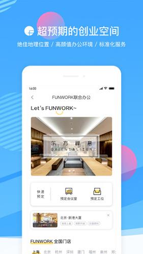 FUN生活 V1.3.6 安卓版截图3