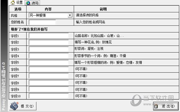 中国诗词自动生成器