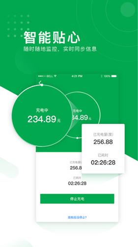 绿侠快充 V2.7.331 安卓版截图4