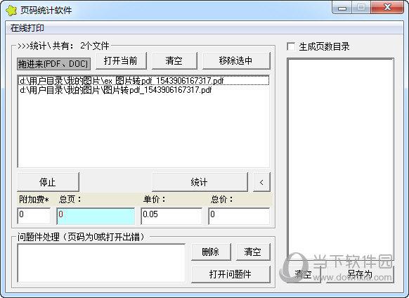 页码统计软件