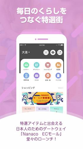 Nanaco V3.1.5 安卓版截图2